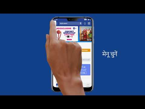 How to Change MyJio App Language in Hindi (Hindi)  Reliance Jio