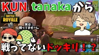 [フォートナイト]KUN,tanaka90からまさかの戦ってないドッキリを食らう・・・【りきと】