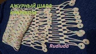 Ажурный шарф крючком Openwork crochet scarf