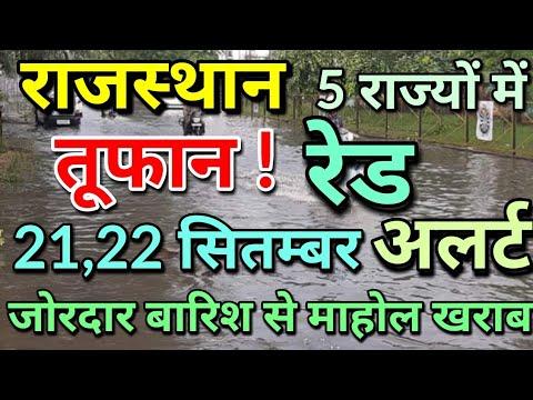 राजस्थान 21 सितम्बर 2019 का मौसम की जानकारी Mausam ki Janakri june ka mausam vibhag aaj Weather News