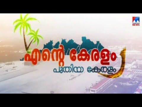 Ente Keralam Puthiya Keralam – Part1 – KERALA TUBEE