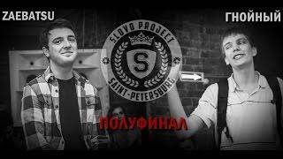 SLOVO | Saint-Petersburg - ZAEBATSU vs ГНОЙНЫЙ [ПОЛУФИНАЛ, 1 сезон]