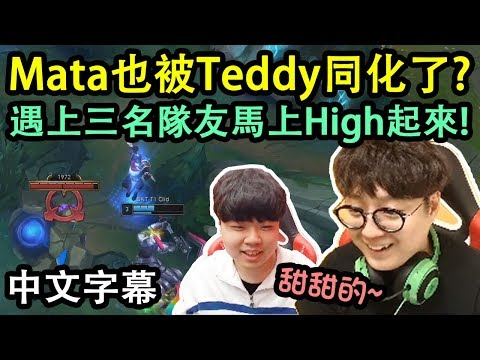 SKT Mata 也被 Teddy 同化了? 遇上三名隊友馬上High起來! (中文字幕) [ Mata Clid Duo ]
