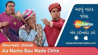 Aa Na Mo Bahu Nade Chhe | Shurwati Jhalak | Sanjay Garodia | Comedy Gujarati Natak