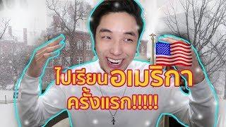 ชีวิตในโรงเรียนของนร.แลกเปลี่ยนที่อเมริกา!!! | KAYAVINE
