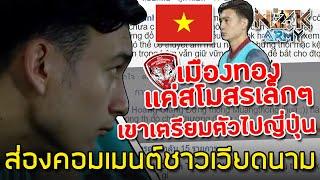 ส่องคอมเมนต์ชาวเวียดนาม-หลัง'ดังวานลัม'นั่งสำรองถึง 2 เกมติดข้างสนามเมืองทองยูไนเต็ด