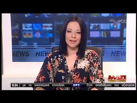 Τίτλοι Ειδήσεων στις 08:00 | 4/5/2019 | ΕΡΤ