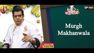 Murgh Makhanwala Recipe | Aaj Ka Tarka | Chef Gulzar I Episode 980