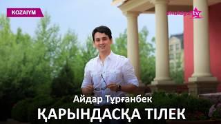 Айдар Тұрғанбек - Қарындасқа тілек (Zhuldyz Аудио)