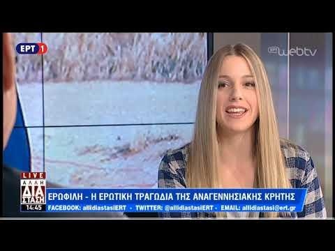 Ερωφίλη – Η ερωτική τραγωδία της Αναγεννησιακής Κρήτης | 22/10/18 | ΕΡΤ