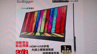 "Gobigger 15.6""便攜螢幕: Unboxing & Review 台灣公司貨開箱!!"