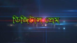 Digital Prem - A short film by Jahid Hasan Juel