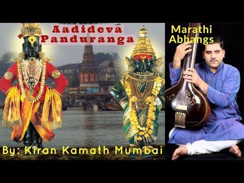 Adideva Panduranga | Marathi Abhngs | Kiran Kamath Mumbai