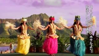 ロイヤルハワイアンルアウ~アハアイナ~  (A Royal Hawaiian Luau, Aha Aina)