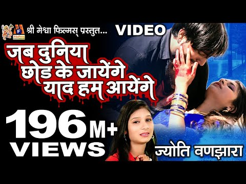 Download Jab Duniya Chhod Ke Jayenge || Video Song || Latest Hindi Sad Song  || Jyoti Vanjara || HD Video