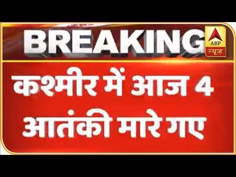 जम्मू कश्मीर के शोपियां में सुरक्षाबलों को मिली बड़ी कामयाबी, मुठभेड़ में 4 आतंकी हुए ढेर |