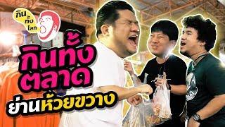 ประเดิมรายการ #กินทั้งโลก บุกกินทั้งตลาดเมืองไทยภัทร อร่อยทั้งตลาด | กินทั้งโลก