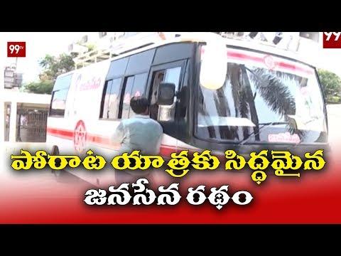 పోరాట యాత్రకు సిద్దమైన జనసేన రధం   Janasena Porata Yatra Bus   Eluru
