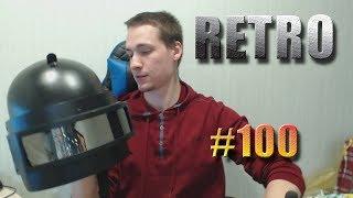 Лучшее с MakataO #100 РЕТРО