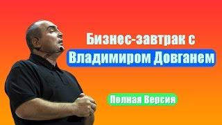 Владимир Довгань. Бизнес-завтрак Для Предпринимателей. Полная Версия