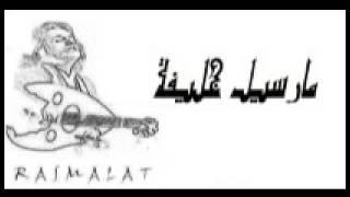 تحميل و مشاهدة R A S M A L A T مارسيل خليفة الزغاريد موسيقى MP3