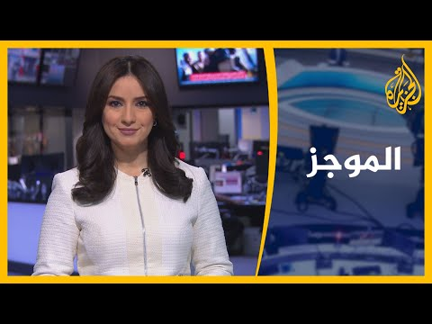 موجز الأخبار التاسعة صباحا 16 01 2021