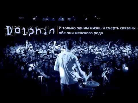 Dolphin Дельфин   Она
