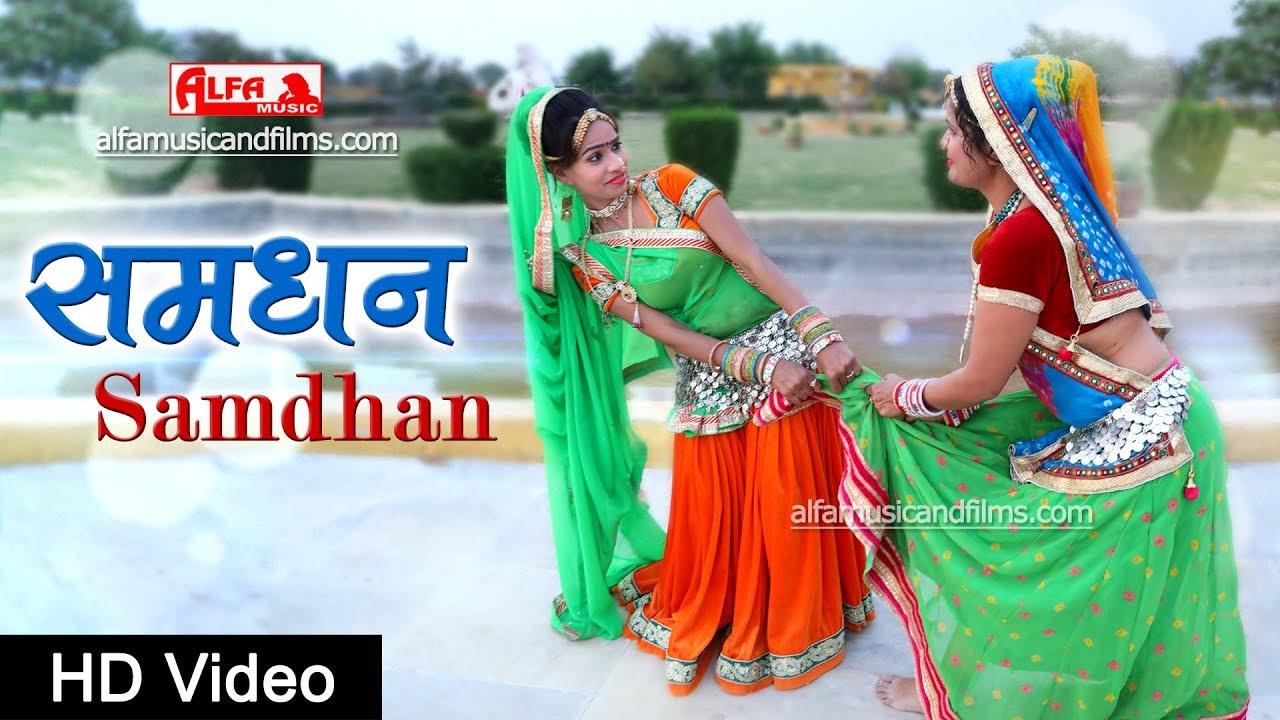 Samdhan समधन - Lakshmi Choudhary Lyrics