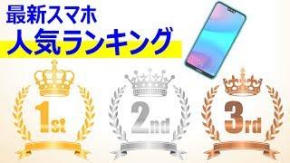 シャープAQUOSR2もGalaxyS9も圏外に!最新スマートフォン人気ランキングがヤバイ