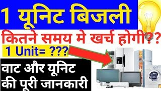 How to calculate electricity consumption. बिजली खपत कैलकुलेशन, Unit calculation