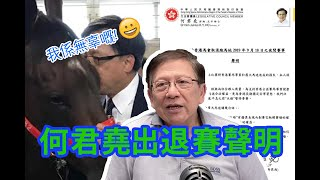 何君堯出退賽聲明 邏輯混亂漏洞百出?〈蕭若元:蕭氏新聞台〉2019-09-19