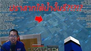 ผมเจอบางอย่างในทะเล [Minecraft ตอนที่ 7]