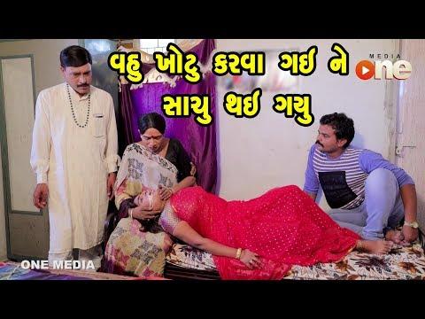 Vahu Khotu karva gay ne sachu thay gayu   Gujarati Comedy   One Media