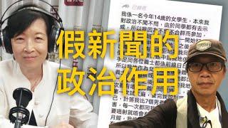 (中文字幕)羅范椒芬的失言紀錄、慰安少女假新聞來源、全球進入假新聞年代、《以私謀權》(The Great Hack)披露國際假新聞的操作、《路西法效應:好人是如何變成惡魔的》2019年9月10日
