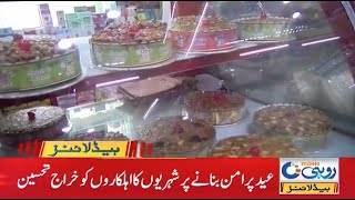 Citizens Pay Tribute to Police Personnel 7am News Headlines    22 July 2021    Rohi