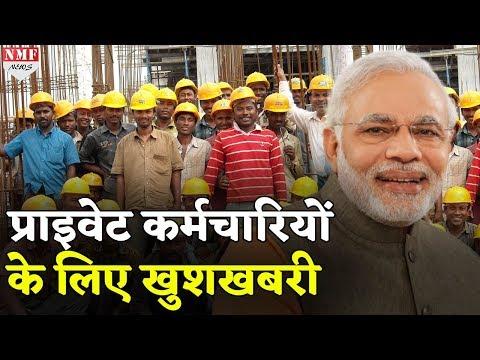 2019 से पहले मजदूरों को Modi Gift, ये तीन कानून बदल देंगे मजदूरों की जिन्दगी