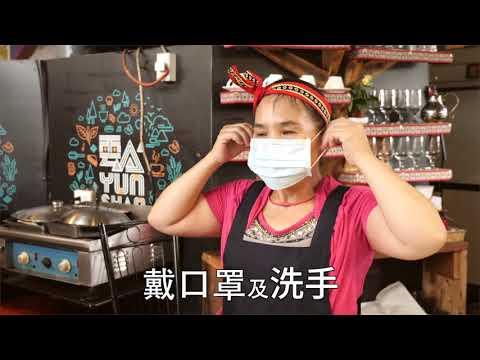 防疫新生活 餐廳用餐篇 國語 楊堅醫師
