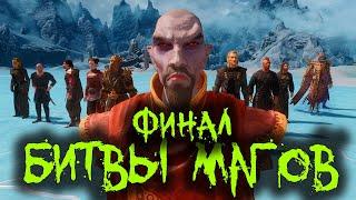 Skyrim - Финал Турнира Магов Скайрима