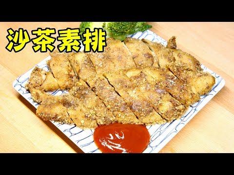 【素食第21道】親子烹飪素食蔬食料理「沙茶素排」│素食蔬食│Vegetarian Satay Sauce Ribs
