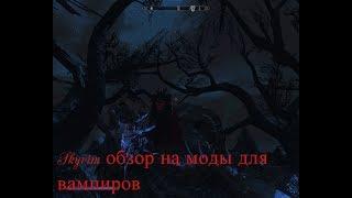 Skyrim обзор вампирских модов и создание князя тьмы