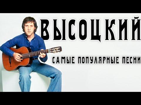 Владимир Высоцкий - 5 самых популярных песен | Архивные кадры