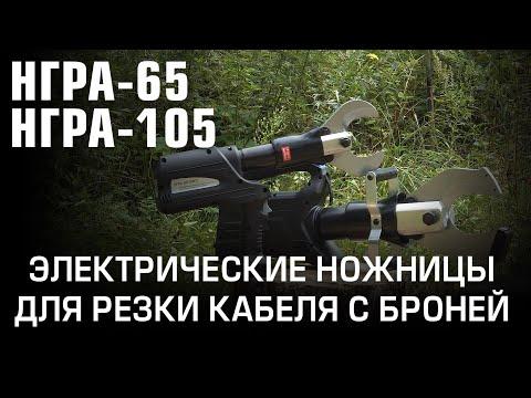 Гидравлические аккумуляторные ножницы для резки бронированных кабелей НГРА-65, НГРА-105