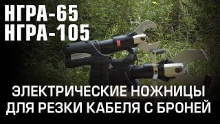 НГРА-65 and НГРА-105 battery-powered hydraulic cutters for armored cables
