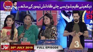 Game Show Aisay Chalay Ga with Danish Taimoor | 20th July 2019 | Danish Taimoor Game Show