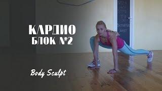 Такую тренировку выдержит не каждый..., Кардио блок №2 #BodySculpt