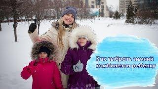 Как подобрать зимний костюм ребенку