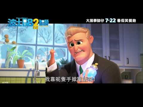 波士BB 2細祖電影海報