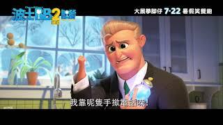 波士BB 2細祖電影劇照1