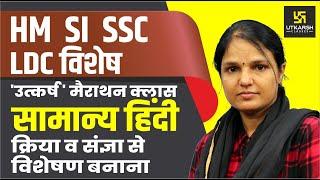 क्रिया व संज्ञा से विशेषण बनाना | सामान्य हिन्दी | Special For LDC | By Sumanlata Yadav Madam