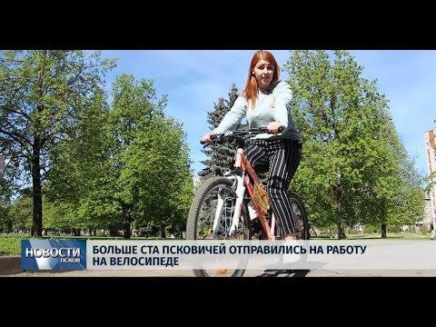 17.05.2019 / Больше ста псковичей отправились на работу на велосипеде